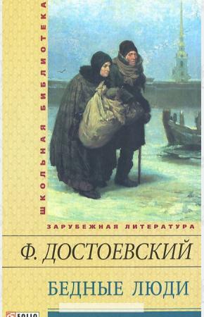 Достоевский Бедные люди