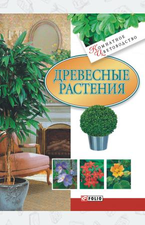 Мария Згурская Древесные растения