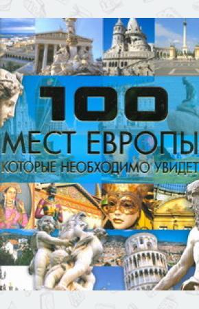 Шереметьева 100 мест Европы, которые необходимо увидеть