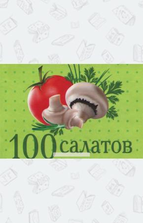 Мезенцева 100 салатов (миниатюрное издание)