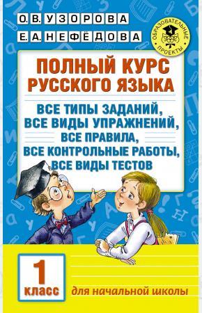 Полный курс русского языка. Все типы заданий, все виды упражнений, все правила, все контрольные рабо