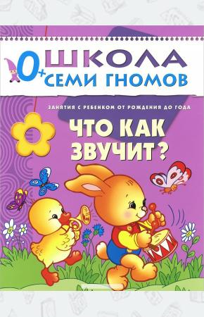 Уроки грамоты. Для занятий с детьми от 4 до 5 лет