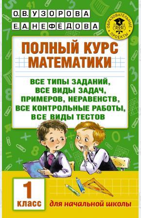 Полный курс математики. Все типы заданий, все виды задач, примеров, неравенств, все контрольные рабо