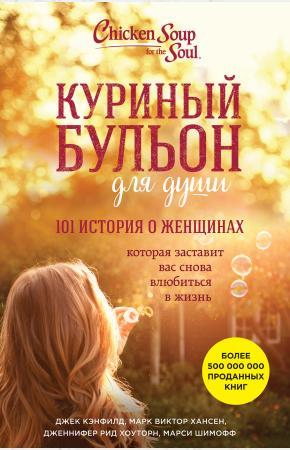 Куриный бульон для души. 101 история о женщинах