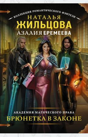 Академия магического права. Брюнетка в законе