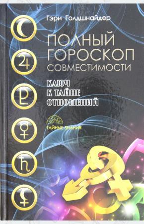 Полный гороскоп совместимости. Ключ к тайне отношений