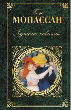 Лучшие новеллы (сборник)