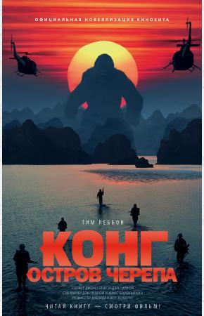 Конг. Остров Черепа. Официальная новеллизация