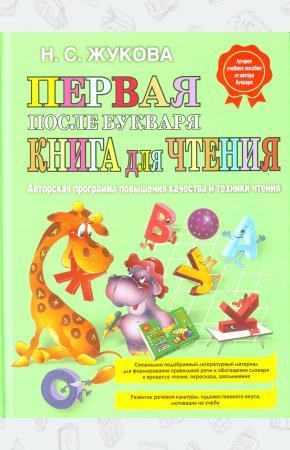 Жукова Надежда Сергеевна Первая после Букваря книга для чтения