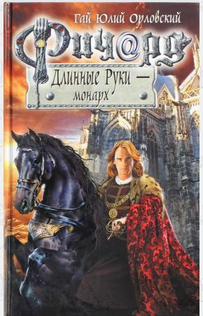 Орловский Ричард Длинные Руки - монарх