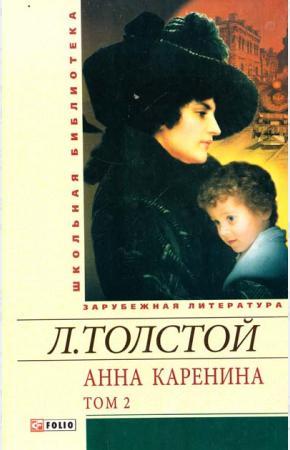 Толстой Анна Каренина. В 2 томах. Том 2. В 8 частях. Части 5-8