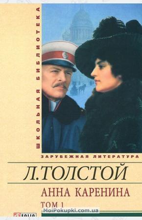 Толстой Анна Каренина. В 2-х томах. Том 1. В восьми частях. Части 1-4