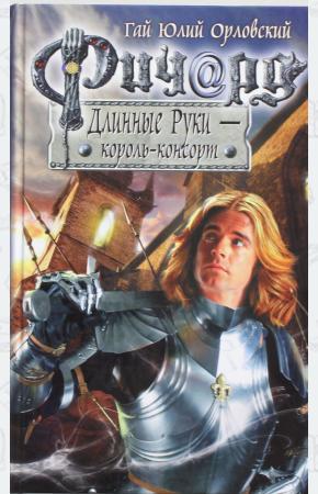 Орловский Ричард Длинные Руки - король-консорт
