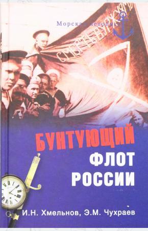 Бунтующий флот России