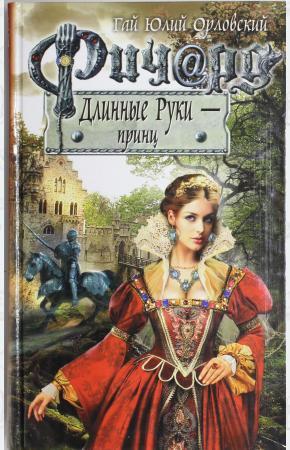 Орловский Ричард Длинные Руки-принц