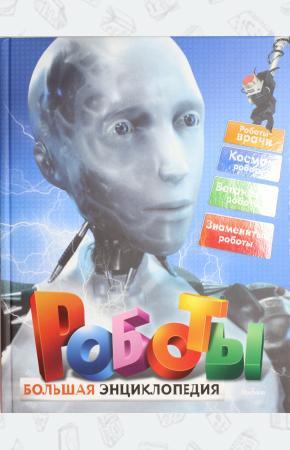 Паркер Стив Большая энциклопедия Роботы