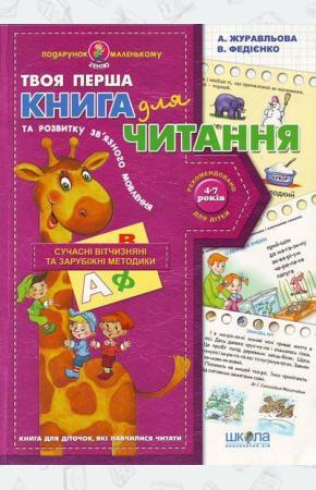 Федієнко Книга для читання