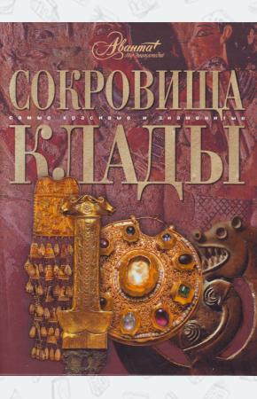 Елисеева Сокровища и клады