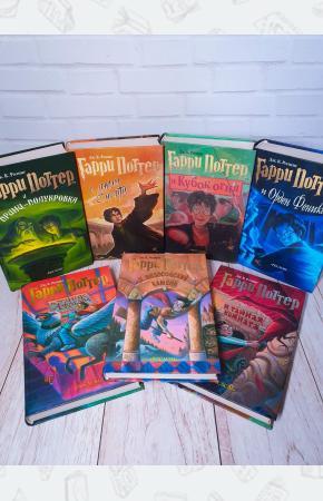 Джоан Роулинг Комплект из 7 книг о Гарри Поттере Росмэн