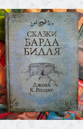 Джоан Роулинг Гарри Поттер. Сказки Барда Бидля