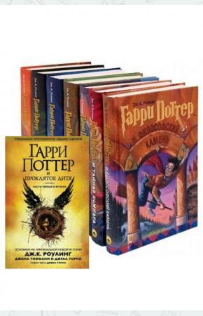 Джоан Роулинг Комплект из 7 книг о Гарри Поттере + Гарри Поттер и Проклятое дитя