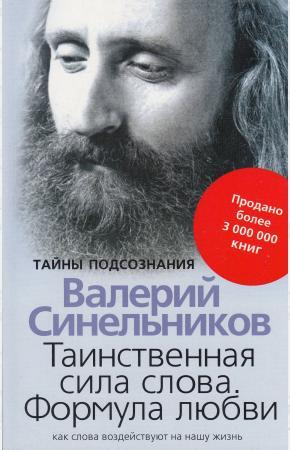 Валерий Синельников Валерий Синельников. Таинственная сила слова. Формула любви