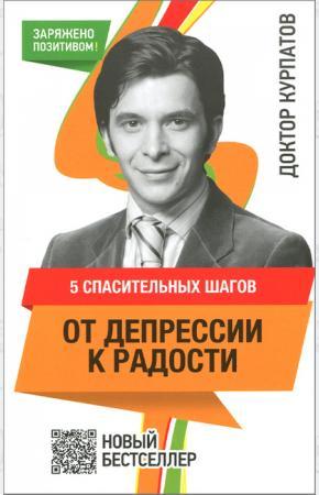 Андрей Курпатов Андрей Курпатов. 5 спасительных шагов. От депрессии к радости