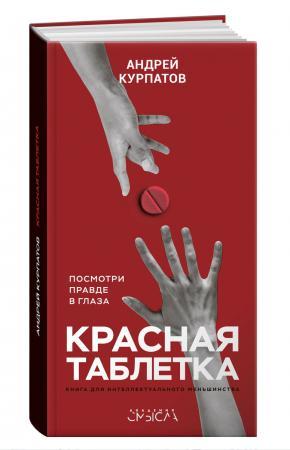 Андрей Курпатов Андрей Курпатов. Красная таблетка - 1. Посмотри правде в глаза