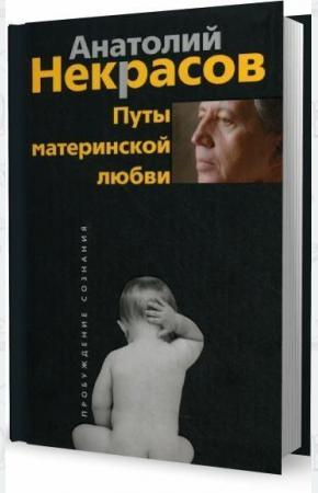 Анатолий Некрасов Анатолий Некрасов. Путы материнской любви