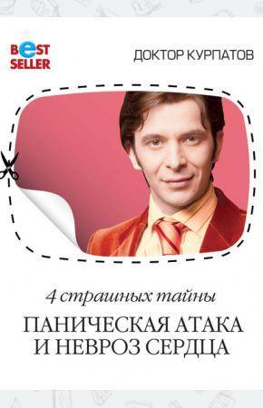 Андрей Курпатов Андрей Курпатов. 4 страшных тайны. Паническая атака и невроз сердца