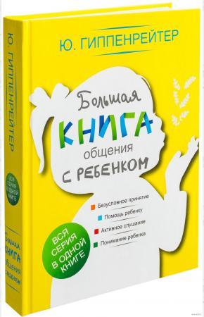 Юлия Гиппенрейтер Юлия Гиппенрейтер. Большая книга говорить с ребенком. Как и о чем?