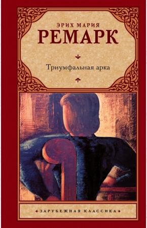 Ремарк Э.М Эрих Мария Ремарк. Триумфальная арка