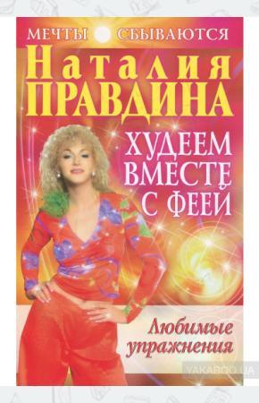 Наталия Правдина Наталия Правдина. Худеем вместе с феей. Любимые упражнения