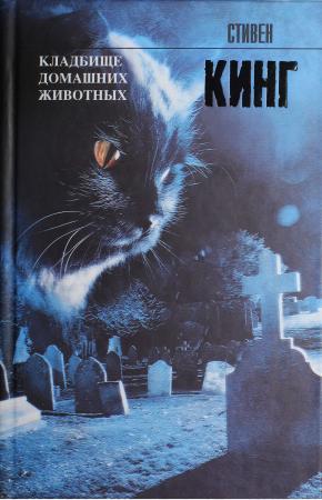 Стивен Кинг Стивен Кинг. Кладбище домашних животных