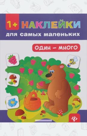 Ткаченко Один - много