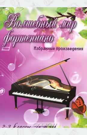 Барсукова Волшебный мир фортепиано. 2-3 классы ДМШ. Избранные произведения