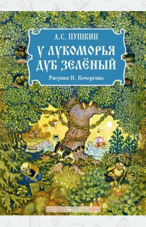 Пушкин У Лукоморья дуб зелёный