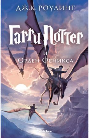 Роулинг Гарри Поттер и Орден Феникса (+ эксклюзивная стерео-варио открытка в подарок)