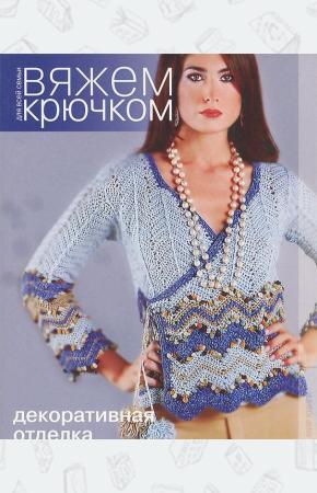Ольга Викторовна Мещерякова Декоративная отделка