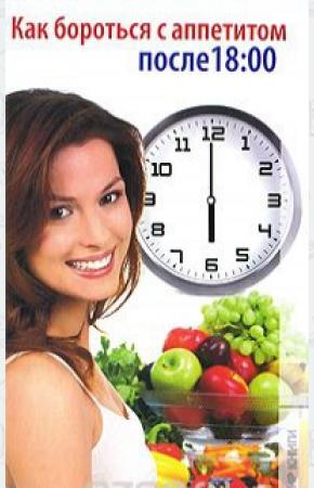 Ермакова Как бороться с аппетитом после 18:00