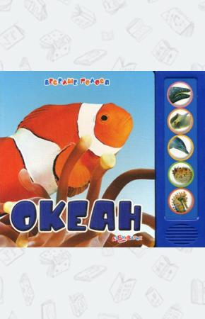 Валерия Океан. Книжка-игрушка