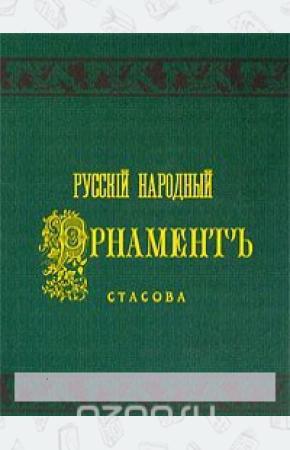 Русский народный орнамент. Выпуск 1. Шитье, ткани, кружева