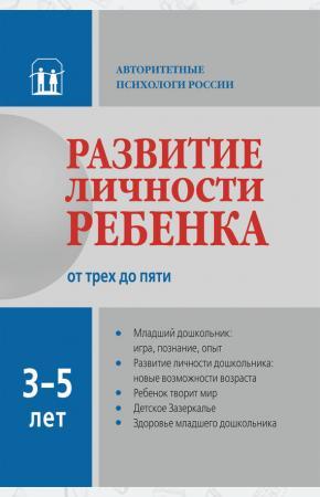 Коллектив авторов Развитие личности ребенка от 3 до 5 лет