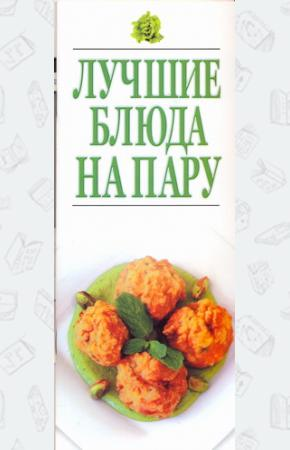 Резько Лучшие блюда на пару