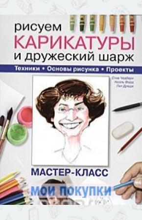 Рисуем карикатуры и дружеский шарж. Мастер-класс