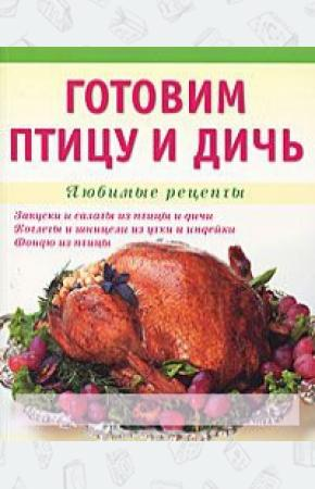 Тамара Даниловна Николенко Готовим птицу и дичь