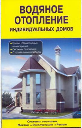Назаров Водяное отопление индивидуальных домов