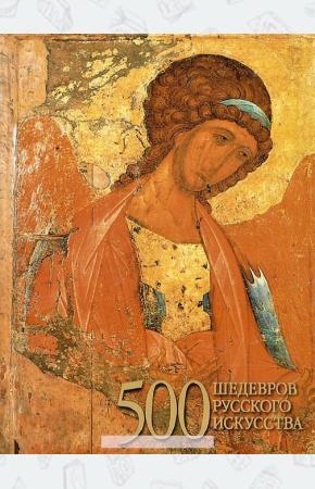 500 шедевров русского искусств