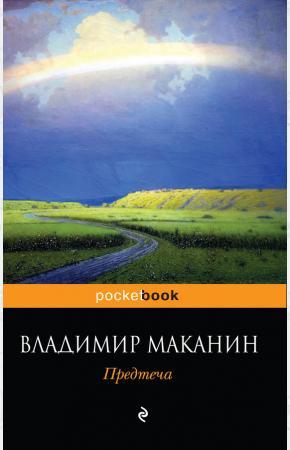 Владимир Семенович Маканин Предтеча