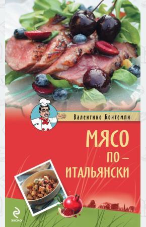 Валентино Бонтемпи Мясо по-итальянски